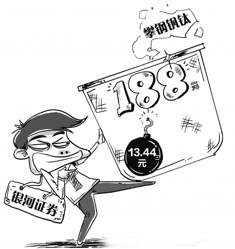 7月9日,银河证券《攀钢钒钛:股价被严重低估》报告将其目标价定为188元(每股,下同),在此刺激下,7月15日攀钢钒钛涨停。虽然之后银河证券将188元修改为56.12元,但攀钢钒钛仍因此于7月18日被深交所紧急停牌。   如此震撼的研究报告到底是如何出炉的?   记者多方了解到,银河证券的研究报告作者并非所长王国平,而是刚从光大证券挖来的报告联系人胡皓。有券商业内人士认为,胡的报告可能与新财富评选的造势有关。但这一说法没有得到银河证券方面的证实银河证券研究所所有有关的座机无人接听。   随着1