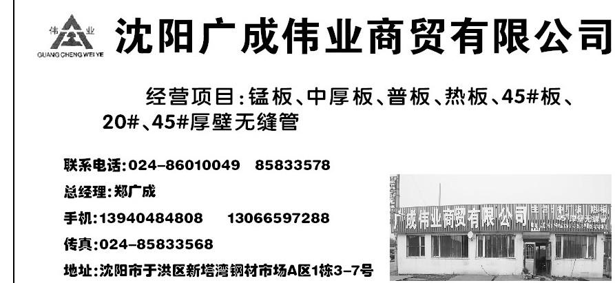 13066597288传真:024-85833568地址:沈阳市于洪区新塔湾钢材市场a区1
