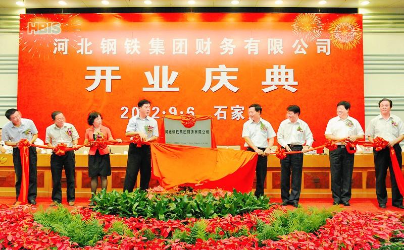 河北省物流产业集团组织结构图