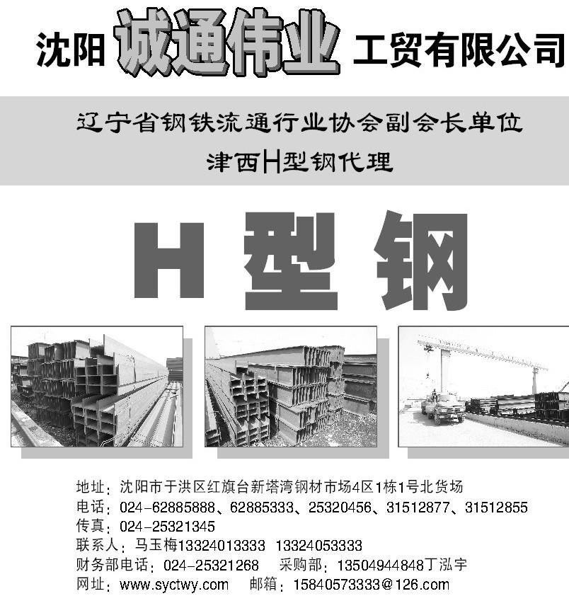 地址:沈阳市于洪区红旗台新塔湾钢材市场4区1栋1号北货场电话:024