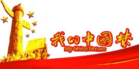 中国梦也是新闻工作者的梦