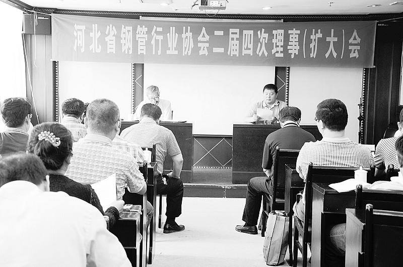 河北省钢管行业协会二届四次理事(扩大)会召开