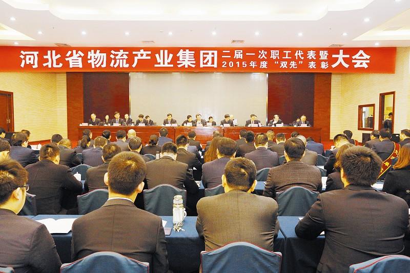 河北省物流产业集团召开二届一次职工代表大会