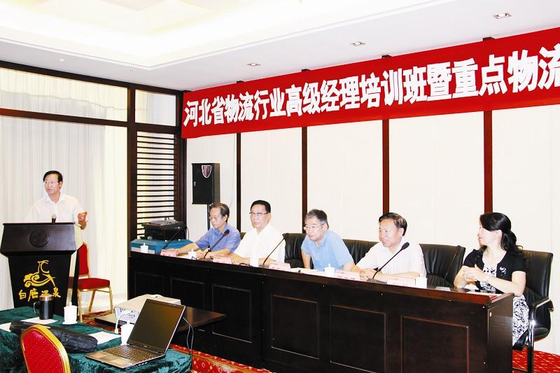 河北省举办物流行业高级经理培训班