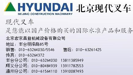 北京现代叉车 第b4版:装备与技术