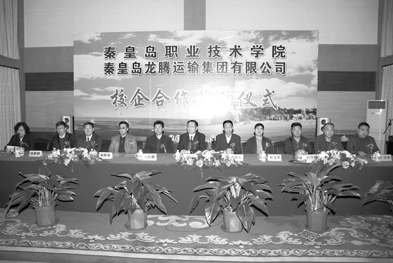 秦皇岛职业技术学院与秦皇岛龙腾运输集团有限公司深度合作