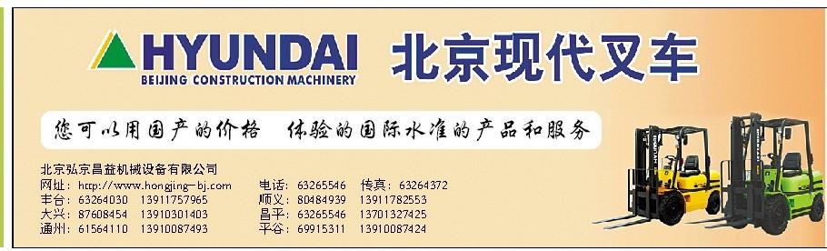北京现代叉车 第c4版:装备与技术
