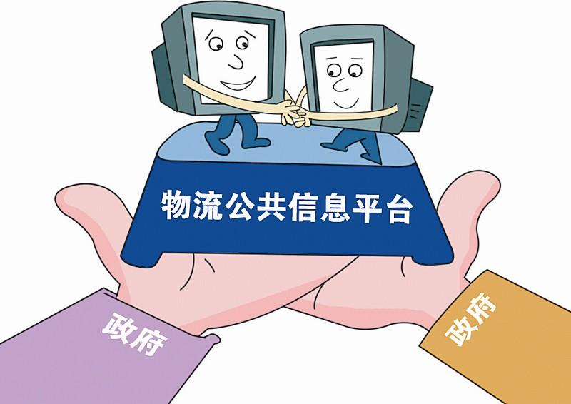 政府部门:加快物流公共信息平台建设的重要角色