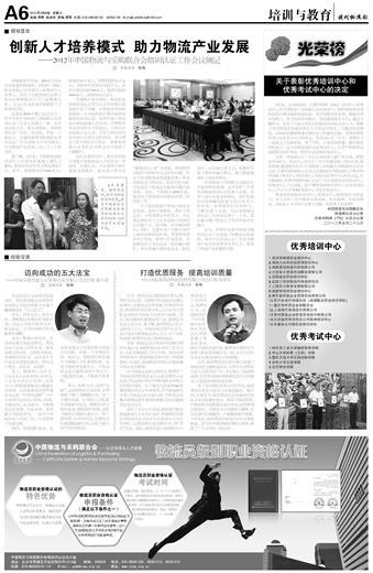 中国物流与采购联合会物流员级别职业资格认证