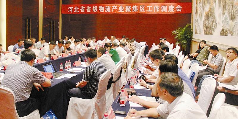 河北省物流行业发展形势分析会在秦皇岛召开
