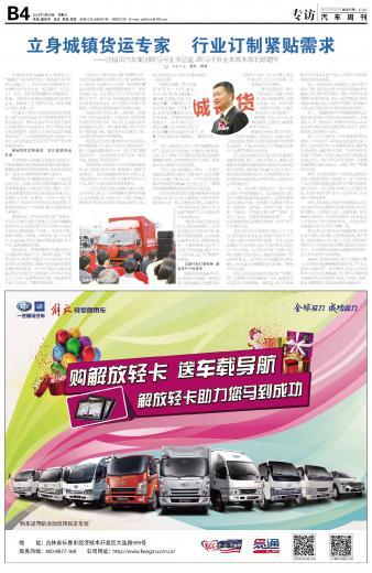 综合物流20140328期 第b4版:汽车周刊     本文所版面