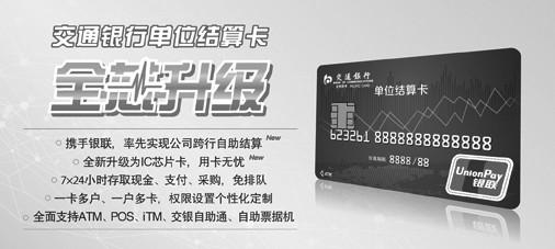 交通银行推出太平洋单位结算卡