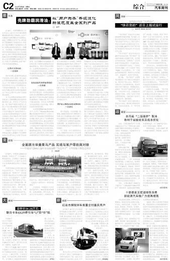综合物流20160304期 第c2版:汽车周刊     本文所版面
