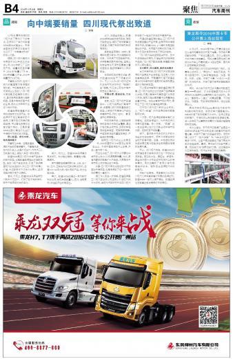 向中端要销量 四川现代祭出致道 第b4版:汽车周刊 期