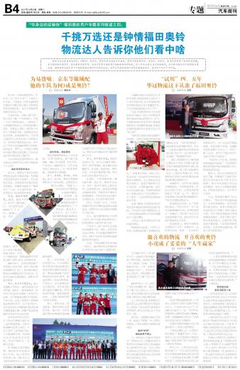 综合物流20171122期 第b4版:汽车周刊     本文所版面   下一版&raquo